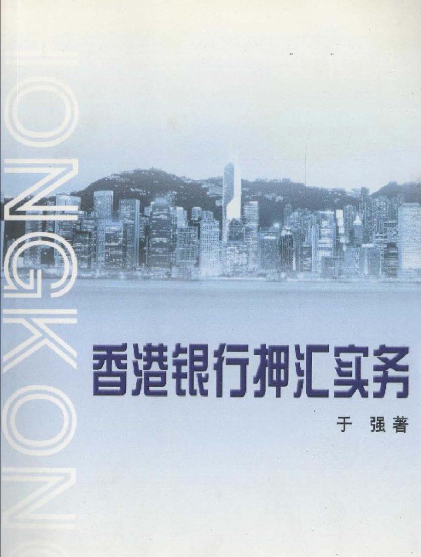 香港银行押汇实务(仅适用PC阅读)