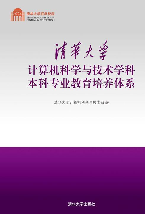 清华大学计算机科学与技术学科本科专业教育培养体系(仅适用PC阅读)