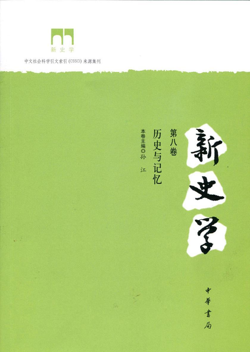 历史与记忆(新史学  第八卷)