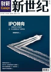财新周刊 2014年第3期 总第588期(电子杂志)