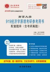 2017年南京大学919经济学原理考研参考用书配套题库(含考研真题)