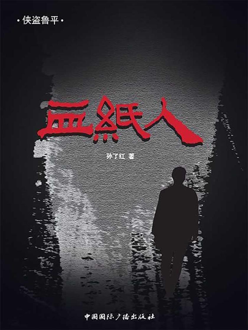 血纸人(侠盗鲁平全集)