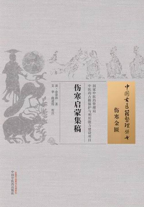 伤寒启蒙集稿(中国古医籍整理丛书)