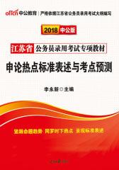 中公2018江苏省公务员录用考试专项教材申论热点标准表述与考点预测