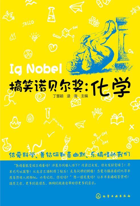 搞笑诺贝尔奖:化学
