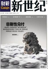 财新周刊 2014年第4期 总第589期(电子杂志)