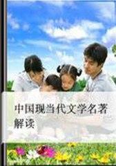 中国现当代文学名著解读