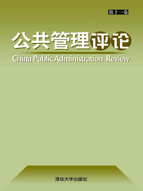公共管理评论.第11卷(仅适用PC阅读)