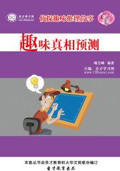 [3D电子书]圣才学习网·侦探趣味推理故事:趣味真相预测(仅适用PC阅读)