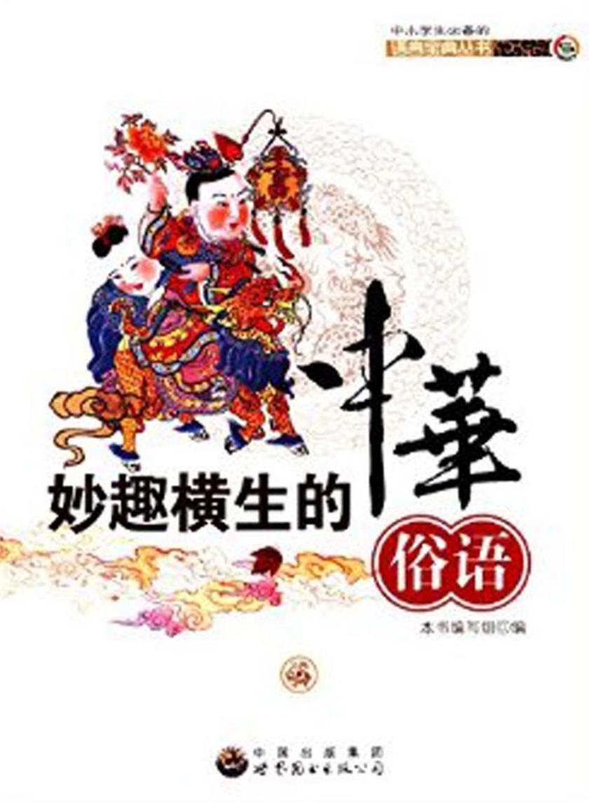 妙趣横生的中华俗语