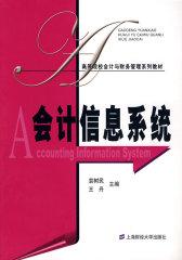 会计信息系统(高等院校会计与财务管理系列教材)(试读本)