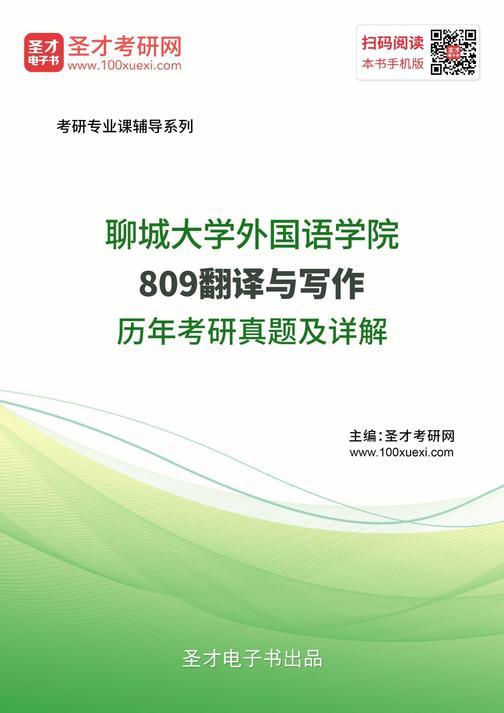 聊城大学外国语学院809翻译与写作历年考研真题及详解