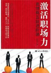 激活职场力:高情商五段进阶课(试读本)
