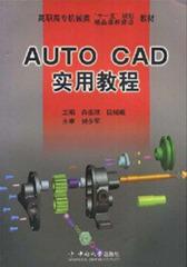 AUTO CAD实用教程(仅适用PC阅读)