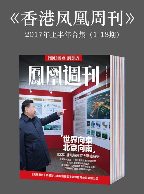《香港凤凰周刊》2017年上半年合集(1-18期)(电子杂志)