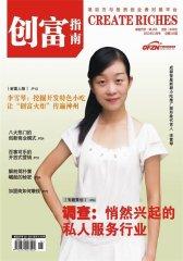 创富指南 月刊 2011年11期(电子杂志)(仅适用PC阅读)