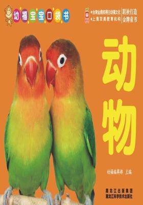 幼福宝宝口袋书:动物