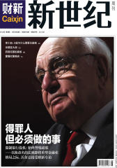 财新周刊 2014年第8期 总第593期(电子杂志)