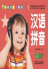 幼福宝宝口袋书:汉语拼音