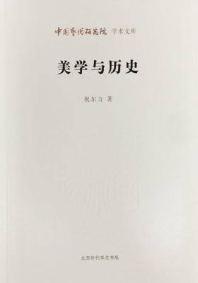 美学与历史-中国艺术研究院学术文库