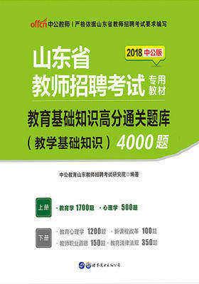 中公2018山东省教师招聘考试专用教材教育基础知识高分通关题库4000题