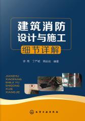 建筑消防设计与施工细节详解