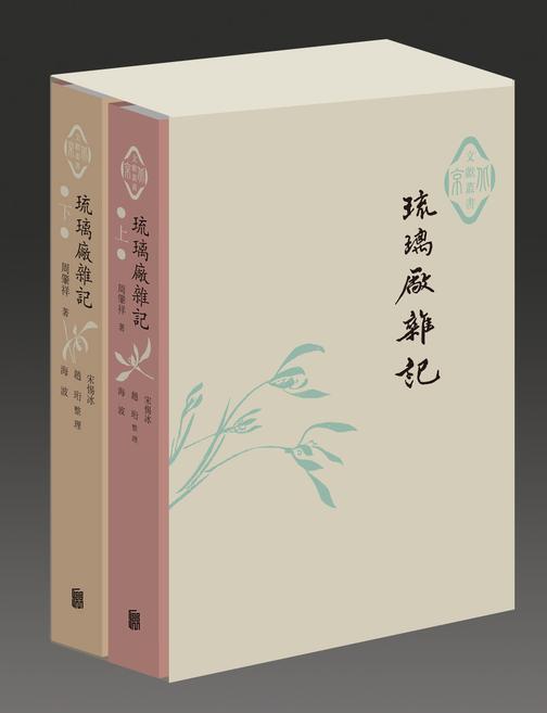 琉璃厂杂记(套装共2册)