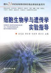 细胞生物学与遗传学实验指导(仅适用PC阅读)