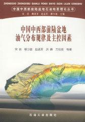 中国中西部前陆盆地油气分布规律及主控因素(试读本)