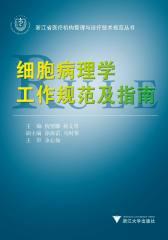 细胞病理学工作规范及指南