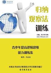 [3D电子书]圣才学习网·青少年提高逻辑思维能力训练集:归纳观察法训练(仅适用PC阅读)