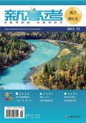 新高考·高三理化生 月刊 2011年11期(电子杂志)(仅适用PC阅读)