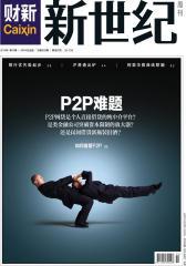 财新周刊 2014年第14期 总第599期(电子杂志)