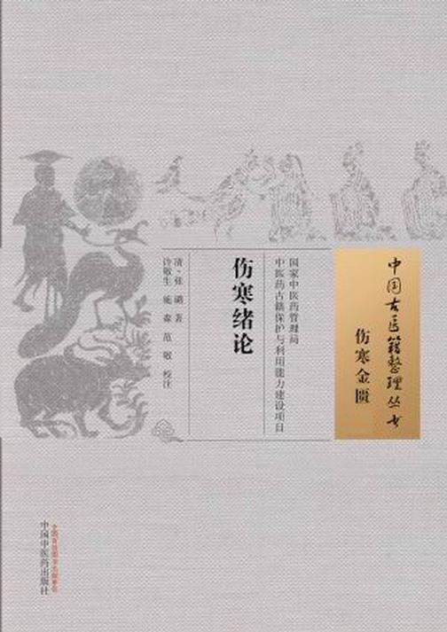 伤寒绪论(中国古医籍整理丛书·伤寒金匮)