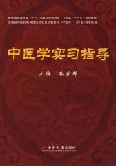 中医学实习指导