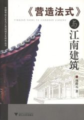 《营造法式》与江南建筑