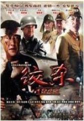 绞杀1943(影视)