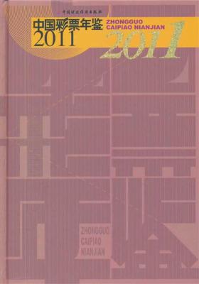中国彩票年鉴(2011)(仅适用PC阅读)