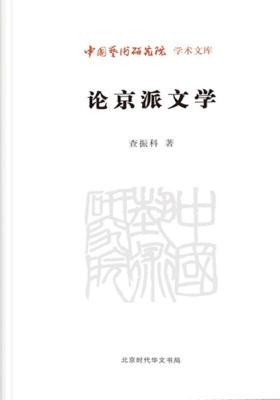 论京派文学-中国艺术研究院学术文库