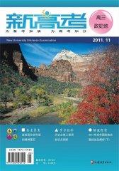 新高考·高三政史地 月刊 2011年11期(电子杂志)(仅适用PC阅读)