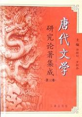 唐代文学研究论著集成(第三卷)