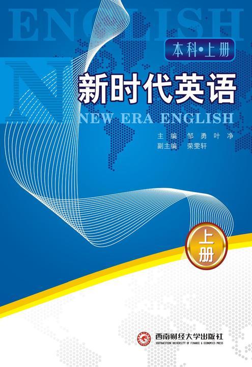 新时代英语(本科·上册)