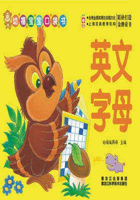 幼福宝宝口袋书:英文字母