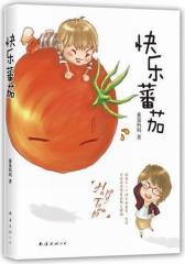 快乐蕃茄(试读本)