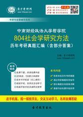 中南财经政法大学哲学院804社会学研究方法历年考研真题汇编(含部分答案)