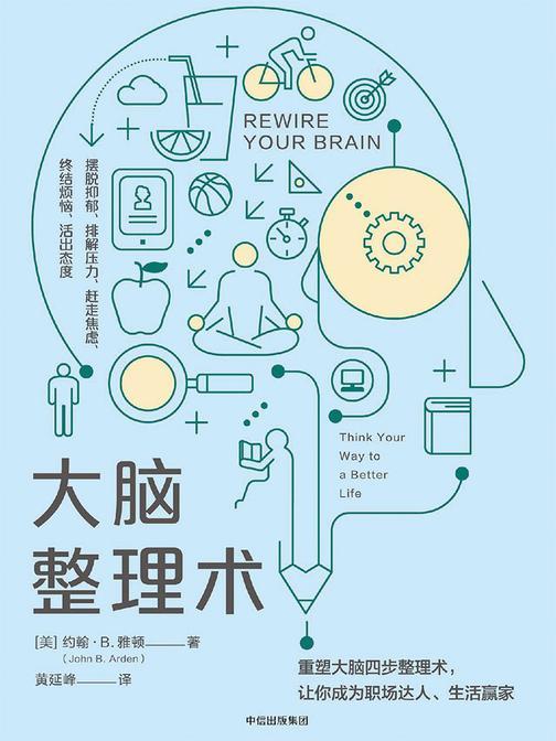 大脑整理术