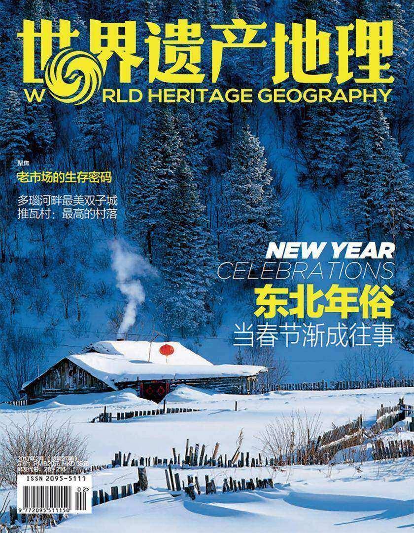 东北年俗世界遗产地理总第27期(电子杂志)