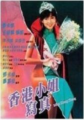 香港小姐写真 粤语(影视)