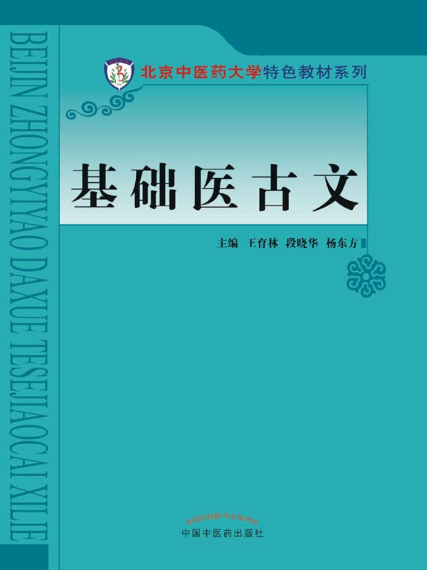 基础医古文(十三五)