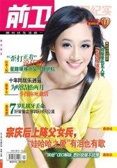 前卫 月刊 2011年11期(电子杂志)(仅适用PC阅读)